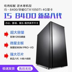 新品八代CPU:I5-8400 六核 微星主板 金邦内存 影驰120固态 超低价格 套餐一金邦4G/DDR4 特价