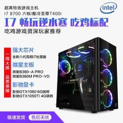 畅玩逆水寒八代CPU:I7-8700 六核 微星主板 金邦16G内存 影驰1660显卡 吃鸡标配整机  特价 I7-8700