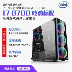 I7八代游戏高手:I7-8700 六核 微星主板 金邦8G影驰120固态 超低价格