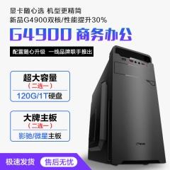 商务办公 新品G4900双核  金邦4G  影驰120G固态或WD1T硬盘任选其一 套餐二微星主板 WD1T硬盘