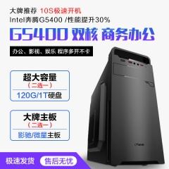 商务办公 新品G5400双核  金邦4G  影驰120G固态或WD1T硬盘任选其一 套餐一微星主板 影驰120G固态