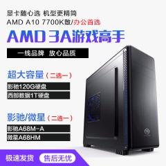 AMD 游戏高手 A10 7700K散 金邦8G  影驰120G固态或WD1T硬盘任选其一 套餐一影驰主板 影驰120G固态