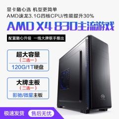 AMD主流游戏X4 830 金邦8G 影驰120G固态或WD1T任选其一(必须上显卡) 套餐一影驰主板 影驰120G固态