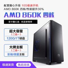 AMD 860K 四核 金邦8G 影驰120G或WD1T硬盘任选其一(必须上显卡) 套餐二微星主板 影驰120G固态