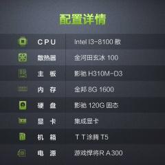新品八代CPU:I3-8100 3.6主频四核 影驰主板 金邦8G内存 影驰120固态 超低