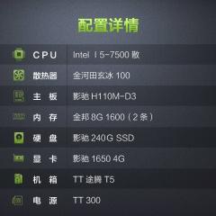 I5吃鸡游戏首选 I5-7500  16G大内存  240G固态  影驰1650 4G显卡