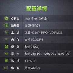 新款9代CPU吃鸡:I3-9100F 影驰显卡 金邦8G 影驰240G 航嘉电源特价推荐 特价 入门办公影驰710 1G