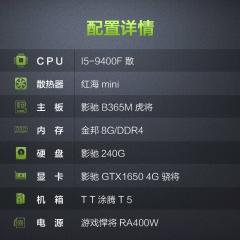 新款9代CPU:I5-9400F影驰GTX1650显卡 金邦8G内存 240G固态吃鸡推荐