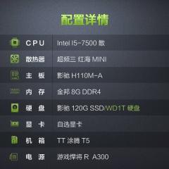 娱乐家用 7代I5 7500  金邦8G  影驰120G固态或WD1T硬盘任选其一 套餐一影驰主板 影驰120G固态