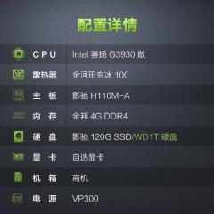 高速办公整机 G3930双核  金邦4G  影驰120G固态或WD1T硬盘任选其一 套餐一影驰主板 影驰120G固态