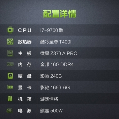 新品9代CPU:I7-9700  微星主板 金邦16内存 240固态 影驰显卡超低价格