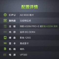AMD新品 4核A8-9600 金邦内存 影驰固态 微星或影驰主板特价 影驰主板 特价