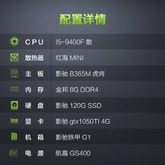 新款9代CPU:I5-9400F 影驰GTX1050TI 金邦8G 影驰120G航嘉电源特价推荐