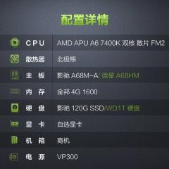 AMD 性价比之王 7400K 金邦4G内存  影驰120G固态或WD1T硬盘任选其一 套餐一影驰主板 WD1T硬盘