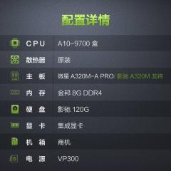 AMD新品 4核A10-9700 金邦内存 影驰固态 微星或影驰主板特价 微星主板 特价 微星主板 特价
