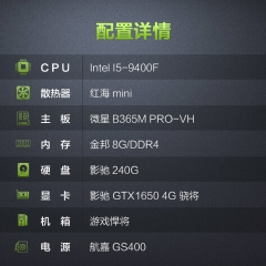 新款9代CPU:I5-9400F 影驰GTX1650  金邦8G 240G额定400W电源特价推荐