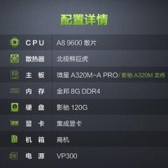 AMD新品 4核A8-9600 金邦内存 影驰固态 微星或影驰主板特价 微星主板 特价