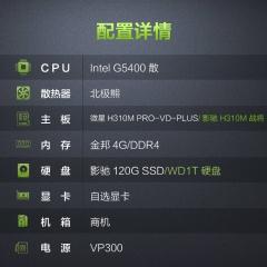 商务办公 新品G5400双核  金邦4G  影驰120G固态或WD1T硬盘任选其一 套餐二影驰主板 WD1T硬盘
