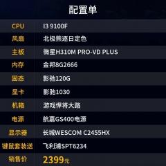 新款9代CPU:I3-9100F 微星主板 影驰显卡 金邦8G 影驰120G 航嘉电源特价