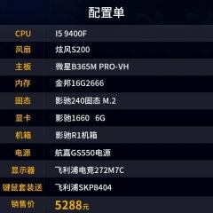 新款9代CPU:I5-9400F微星主板 影驰GTX1660 金邦16G 额定500W电源特价