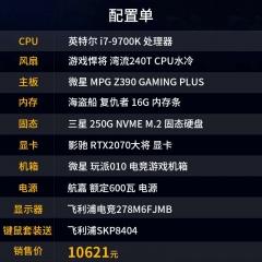 高端游戏I7-9700K 影驰2070 微星主板 三星固态 海盗船16G内存 航嘉600W电源全套