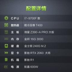 高端游戏I7-9700F 影驰2060 微星大板 金士顿固态 金邦16G内存 航嘉600W电源