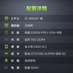 高端游戏I5-9600KF 影驰1660S 微星中板 金士顿固态 金邦16G内存 航嘉500W电