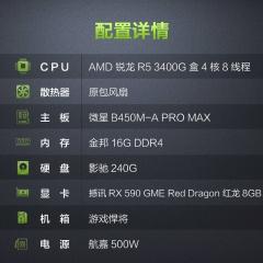 AMD全新配置 锐龙R5 3400G 微星主板 16G大内存 撼迅RX590 8g显卡 航嘉电源