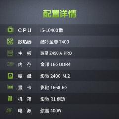 新品10代CPU:I5-10400  微星Z490大板 金邦16内存 240固态 影驰显卡性能超强