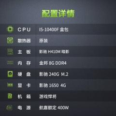 新品10代CPU:I5-10400F 影驰410M  金邦8内存 240固态 影驰显卡性能超强