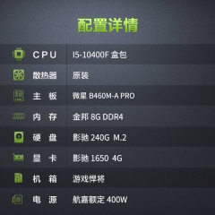 新品10代CPU:I5-10400F 微星460M 金邦8内存 240固态 影驰显卡性能超强
