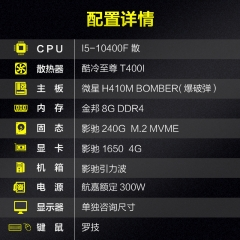 新品10代CPU:I5-10400F 微星410M 金邦8内存 240固态 影驰显卡性能超强