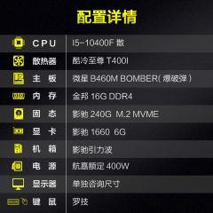 新品10代CPU:I5-10400F 微星460M 金邦16内存 240固态 影驰显卡性能超强
