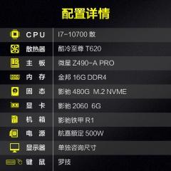 新品10代CPU:I7-10700  微星Z490大板 金邦16内存 480固态 影驰显卡性能超强