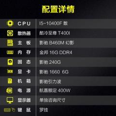 新品10代CPU:I5-10400F 影驰460M 金邦16内存 240固态 影驰显卡性能超强