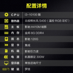新品10代CPU:I3-10100 影驰410M 金邦8内存 120固态 办公家用性能超强
