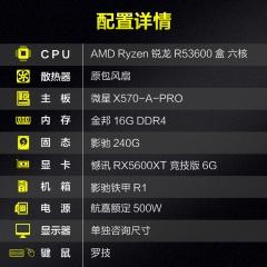 AMD全新配置 锐龙R5 3600G六核 微星主板 16G大内存 撼迅RX5600XT显卡 航嘉电源