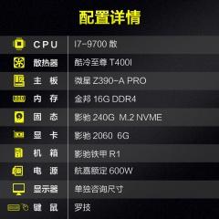 高端游戏I7-9700 微星大板 影驰M.2固态 金邦16G内存 影驰2060超强显卡组装机