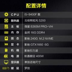 9代CPU:I5-9400F微星主板 影驰GTX1660 金邦16G 额定500W电源特价