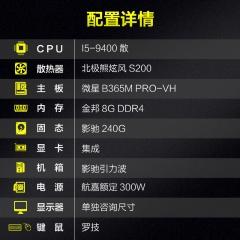 9代CPU:I5-9400 微星主板 金邦8G 影驰240G额定300W电源集成高端办公主机
