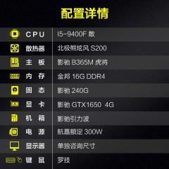 9代CPU:I5-9400F 影驰主板 影驰1650 4G 金邦16G 影驰240G航嘉电源特价推荐
