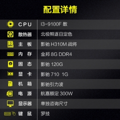 9代CPU:I3-9100F 影驰板卡 金邦8G 影驰120G 航嘉电源办公家用特价推荐