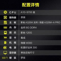 AMD新品 4核A10-9700 金邦8G内存 影驰固态 微星或影驰主板特价 微星主板 特价 影驰主板 特价
