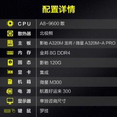AMD新品 4核A8-9600 金邦8G内存 影驰120G固态 微星或影驰主板特价 影驰主板 特价
