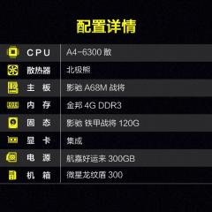 商务办公整机 AMD  A4 6300散 金邦4G 影驰120G固态 航嘉电源 微星小箱