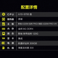 商务办公整机 AMD 4核A10-9700 金邦8G内存 影驰120固态 微星或影驰主板 航嘉电源 影驰主板 特价