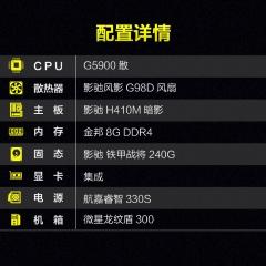商务办公整机 新品G5900  金邦8G  影驰240G固态 航嘉电源 微星小机箱