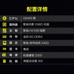商务办公整机 新品G6400 金邦8G 影驰240G固态 航嘉电源 微星小机箱