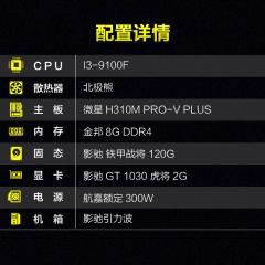 9代CPU:I3-9100F 微星主板 影驰1030显卡 金邦8G 影驰120G 航嘉电源特价