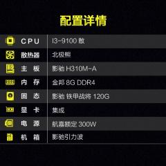 9代CPU:I3-9100 影驰主板 金邦8G 影驰120G 航嘉电源集成高端办公主机